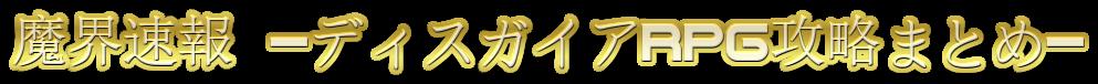 魔界速報 -ディスガイアRPG攻略まとめ-